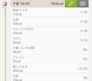 17日目夕食メニュー