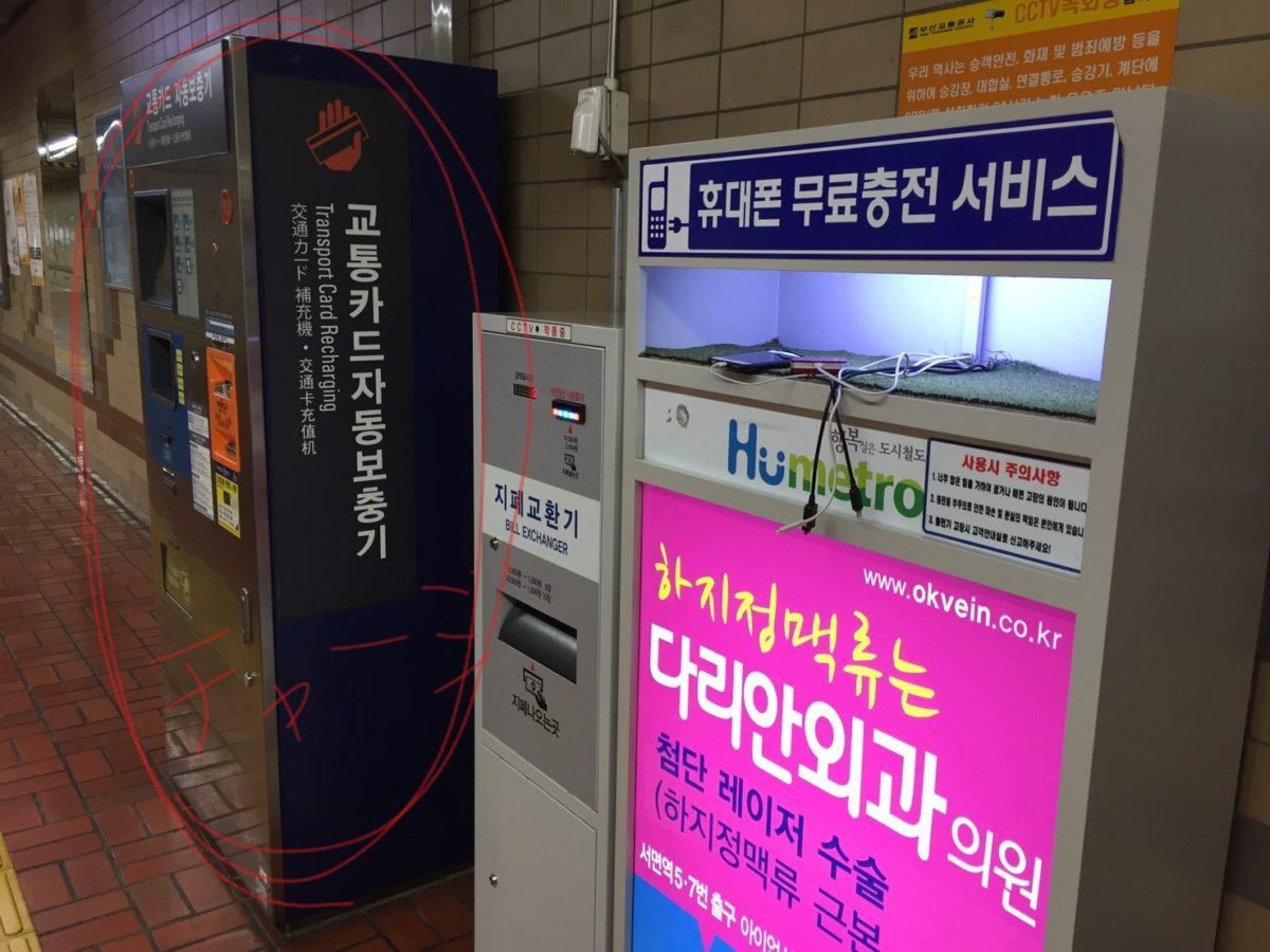釜山の電車カード買い方