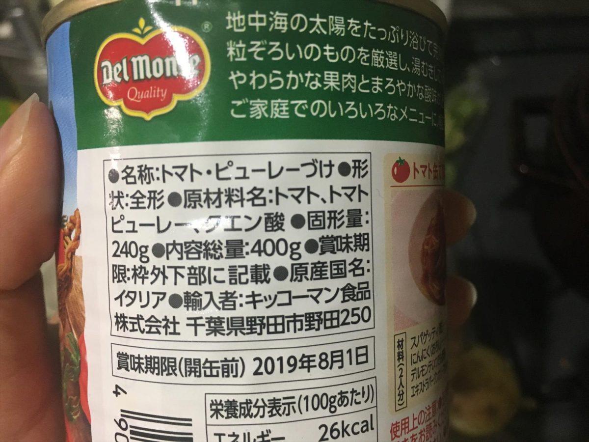 ホールトマト缶の裏面